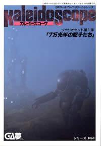 Kaleidoscope: 7 Man Kounen no Houshi-tachi
