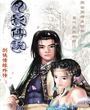 Yue Ying Chuan Shuo Jian Xia Qing Yuan Wai Zhuan