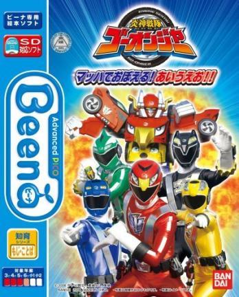 Engine Sentai Go-Onger: Mach de Oboeru! AIUEO!!