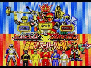 Ninja Sentai Hurricanger & Hyakujuu Sentai Gaoranger: Chou Sentai Super Battle