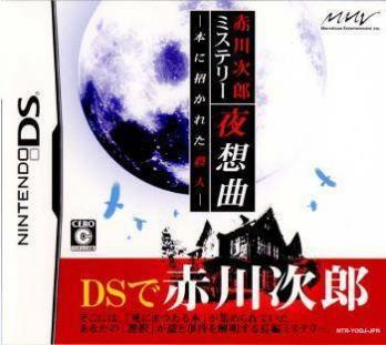Akagawa Jirou Mystery: Yasoukyoku - Hon ni Manekareta Satsujin