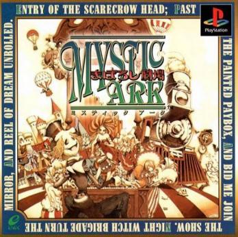 Mystic Ark: Maboroshi Gekijo