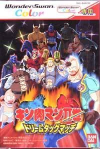 Kinnikuman Nisei: Dream Tag Match