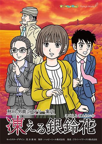 Akita Oga Mystery Annai: Kogoeru Ginreika