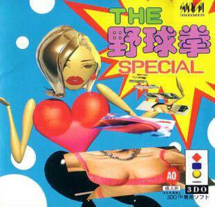 The Yakyuu Ken Special: Konya wa 8-kaisen