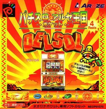 Pachi-Slot Aruze Ōkoku Pocket: Del Sol 2