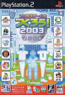 Pro Yakyū Team o Tsukurou! 2003
