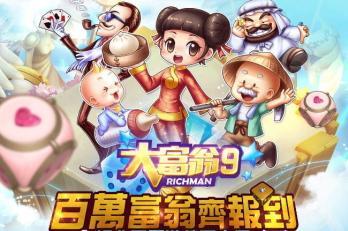 Richman 9