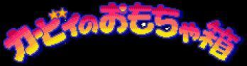 Kirby no Omochabako