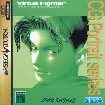 Virtua Fighter CG Portrait Series Vol. 8: Lion Rafale