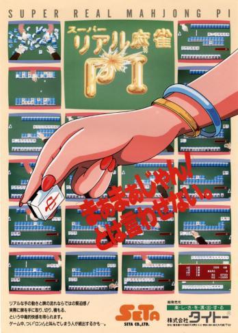Super Real Mahjong PI