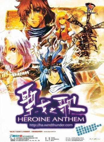 Shengnü zhi Ge: Heroine Anthem: The Elect of Wassernixe