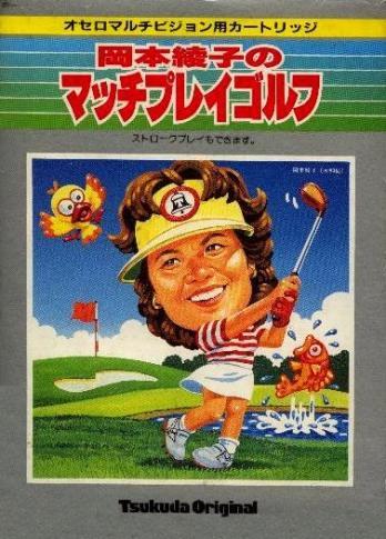 Okamoto Ayako no Match Play Golf