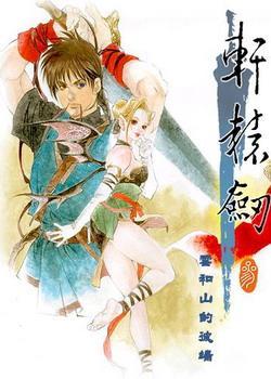 Xuanyuan Jian 3: Yun he Shan de Bi Duan