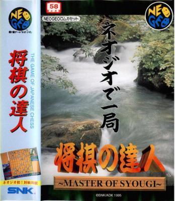 Syougi no Tatsujin