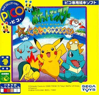 Pocket Monsters: Suuji wo Tsukamaeyou!