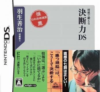 Habu Yoshiharu Shōgi de Kitaeru: Ketsudan-ryoku DS