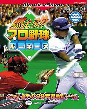 Moero!! Pro Yakyuu Rookies