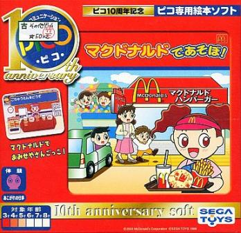 McDonald's de Asobo!