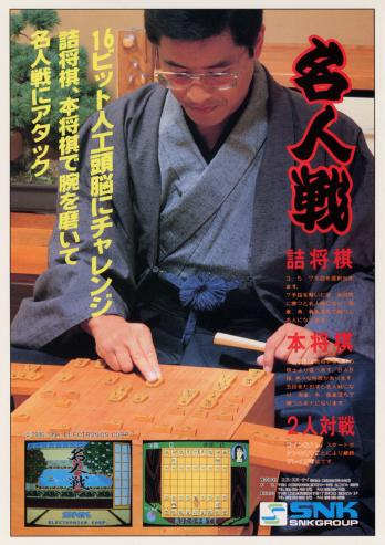 Meijin-sen