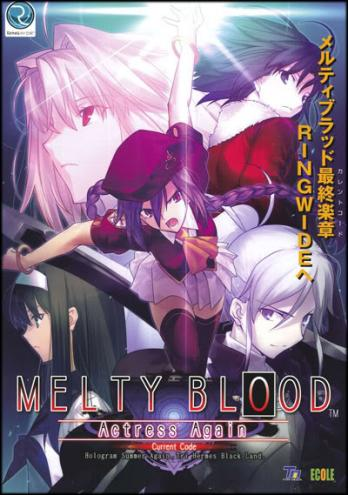 Melty Blood: Actress Again: Current Code