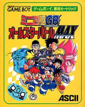 Mini-Yonku GB: Let's & Go!! All-Star Battle Max