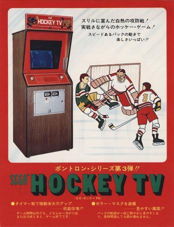 Hockey TV