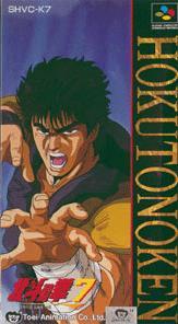 Hokuto no Ken 7 : Seiken Retsuden: Denshousha e no Michi