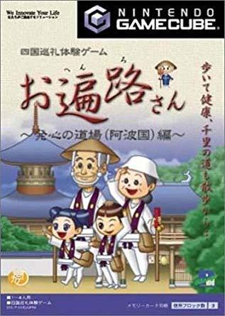 Ohenro-San: Hosshin no Dojo