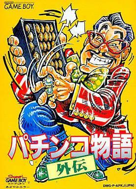 Pachinko Monogatari Gaiden