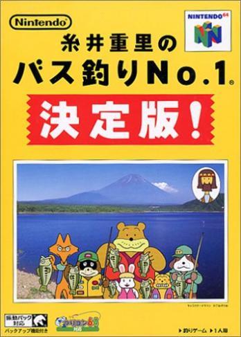 Shigesato Itoi no Bass Tsuri No. 1