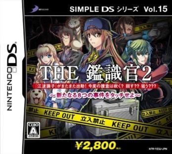 Simple DS Series Vol. 15: The Kanshikikan 2 - Aratanaru 8-tsu no Jiken wo Touch seyo