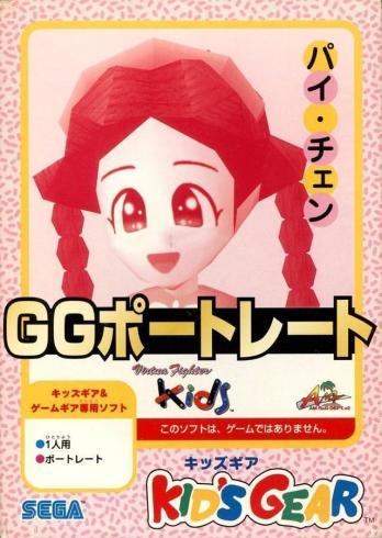 GG Portrait Virtua Fighter Kids: Pai Chan