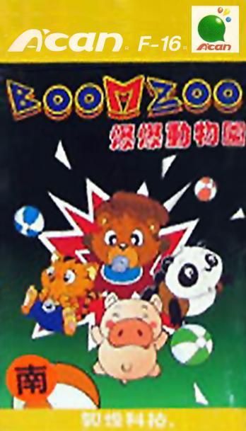 BoomZoo