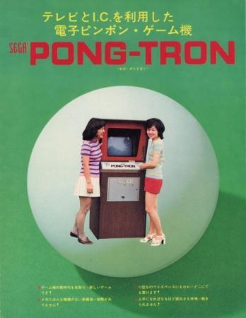 Pong-Tron