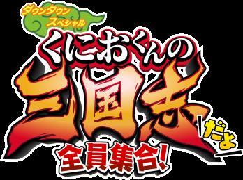 Kunio-kun no Sangokushi: Da yo Zen'in Shūgō!