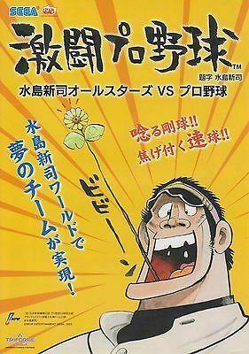 Gekitou Pro Yakyuu: Mizushima Shinji Allstars vs Pro Yakyuu