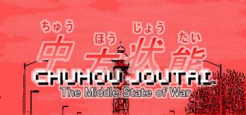 Chuhou Joutai