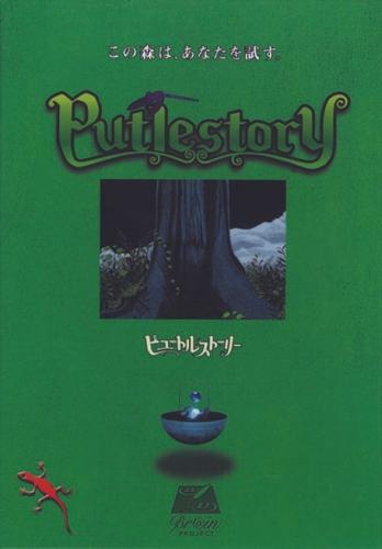Putlestory