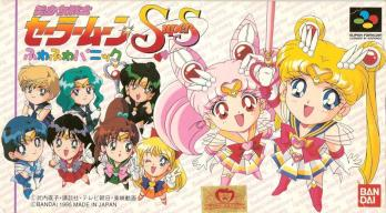 Bishoujo Senshi Sailor Moon Super S: Fuwa Fuwa Panic