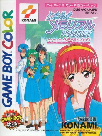 Tokimeki Memorial Pocket Culture Chapter: Komorebi no Melody