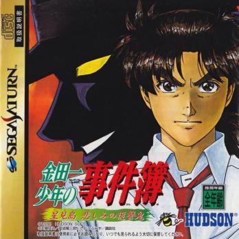 Kindaichi Shounen no Jikenbo: Hoshimitou Kanashimi no Hukushuuki