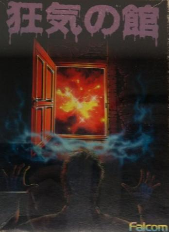 Horror House Part II