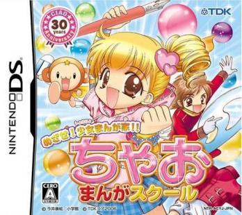 Mezase! Shoujo Mangaka! Chao Manga School
