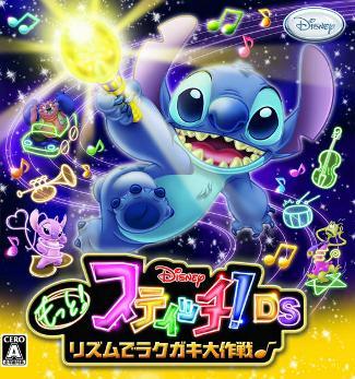 Disney Motto! Stitch! DS: Rhythm de Rakugaki Daisakusen