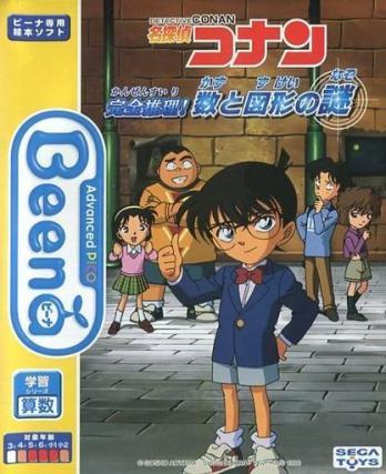 Meitantei Conan: Kanzen Suiri! Kazu to Zukei no Nazo