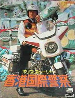 Jackie Chan in The Police Story