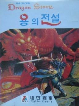 The Three Dragon Story