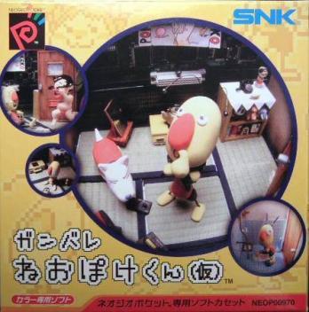 Ganbare Neo Poke-kun game