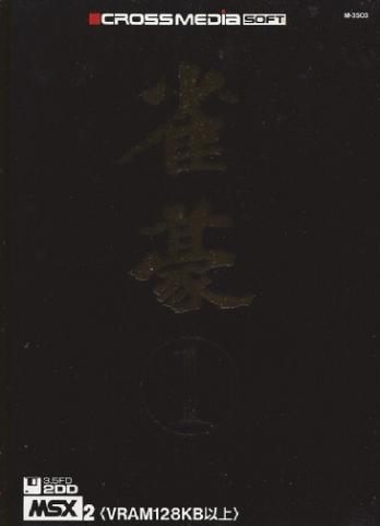 Jangō 1